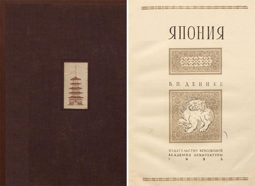 Япония (Города и страны). Денике Б.П. 1935