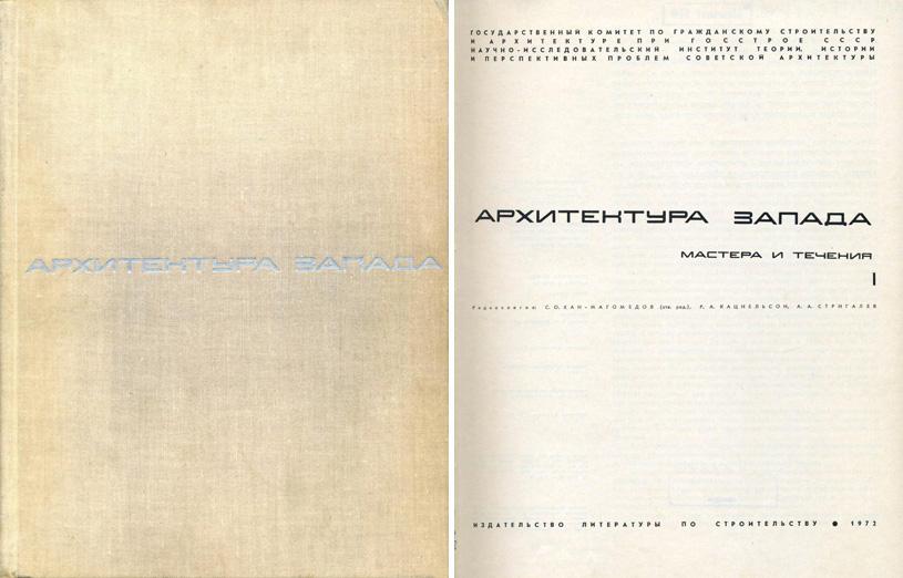 Архитектура Запада. Мастера и течения. Книга I. Хан-Магомедов С.О. (ред.). 1972