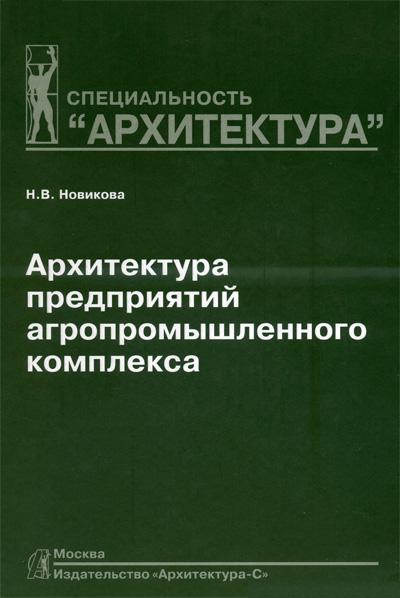 Архитектура предприятий агропромышленного комплекса. Новикова Н.В. 2008