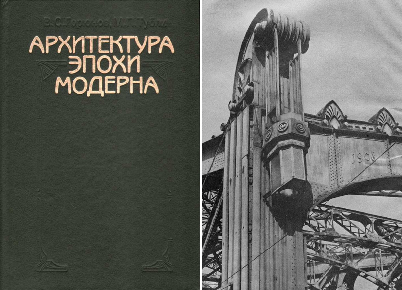 Архитектура эпохи модерна. Концепции. Направления. Мастера. Горюнов В.С., Тубли М.П. 1994