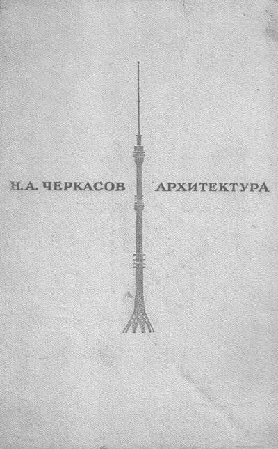 Архитектура. Черкасов Н.А. 1968