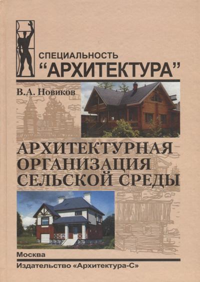 Архитектурная организация сельской среды. Новиков В.А. 2006