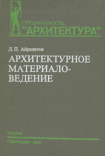 Архитектурное материаловедение. Айрапетов Д.П. 1983
