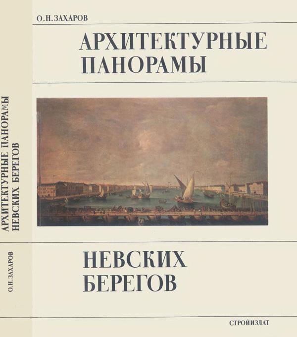 Архитектурные панорамы невских берегов. Захаров О.Н. 1984