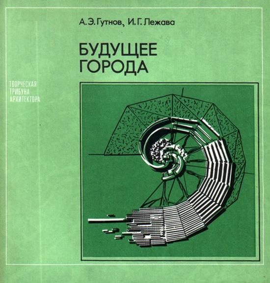 Будущее города. Творческая трибуна архитектора. Гутнов А.Э., Лежава И.Г. 1977