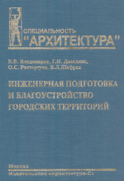 Инженерная подготовка и благоустройство городских территорий. Владимиров В.В. и др. 2004