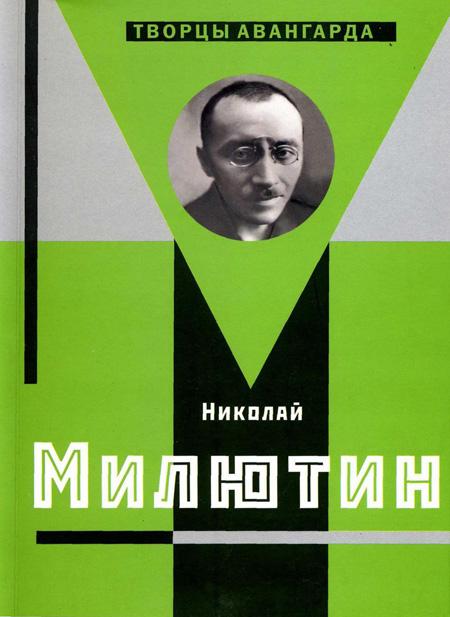 Николай Милютин (Творцы авангарда). Бочаров Ю.П., Хан-Магомедов С.О. 2007
