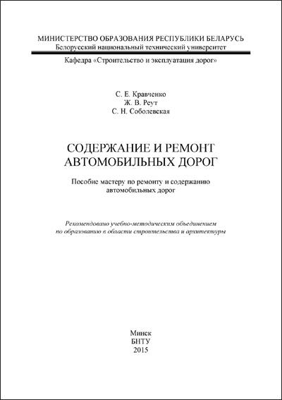 Содержание и ремонт автомобильных дорог. Кравченко С.Е., Реут Ж.В., Соболевская С.Н. 2015