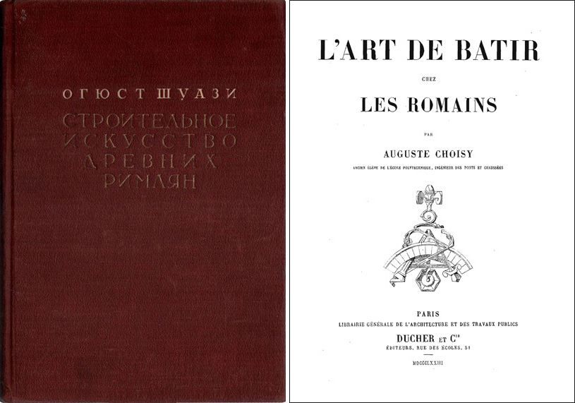 Строительное искусство древних римлян. Огюст Шуази. 1938