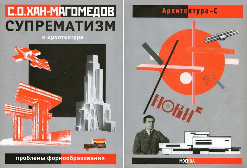 Супрематизм и архитектура (проблемы формообразования). Хан-Магомедов С.О. 2007