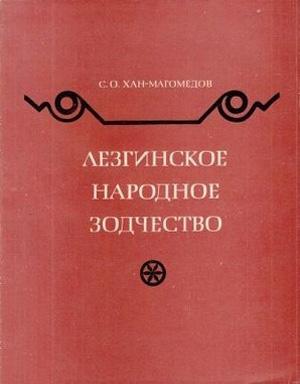 Лезгинское народное зодчество. Хан-Магомедов С.О. 1968