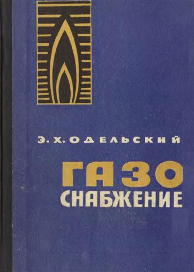 Газоснабжение. Одельский Э.Х. 1966