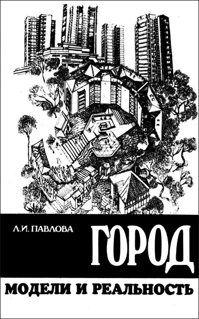 Город: Модели и реальность. Павлова Л.И. 1994
