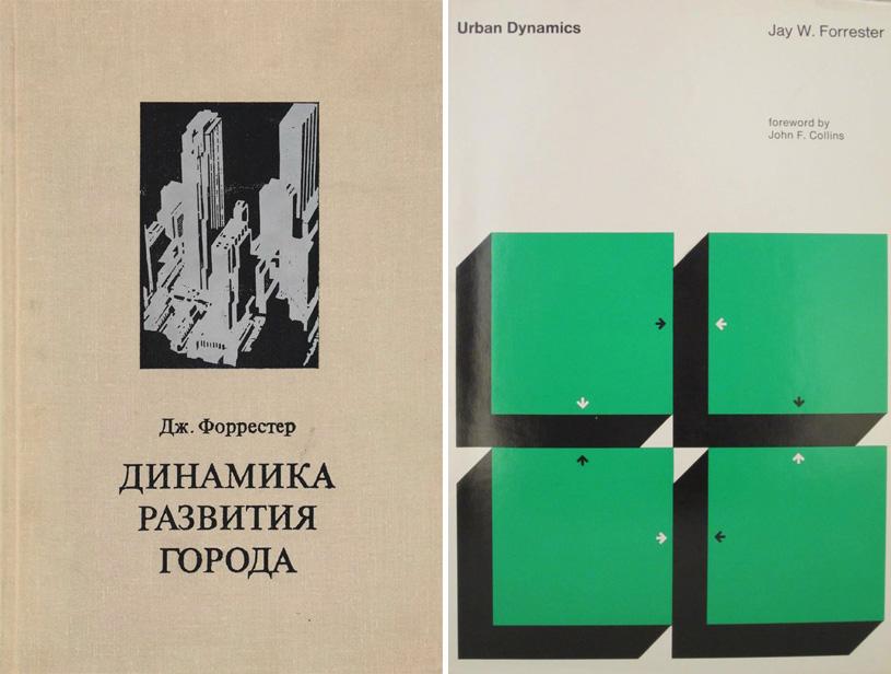 Динамика развития города. Джей Форрестер. 1974