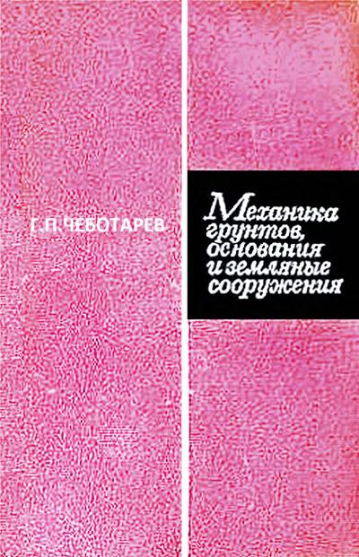 Механика грунтов, основания и земляные сооружения. Чеботарев Г.П. 1968