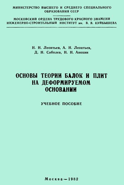 Основы теории балок и плит на деформируемом основании. Леонтьев Н.Н. и др. 1982