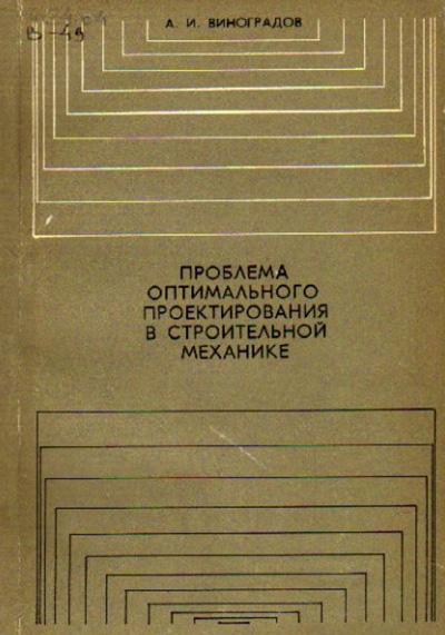 Проблема оптимального проектирования в строительной механике (Цикл лекций). Виноградов А.И. 1973