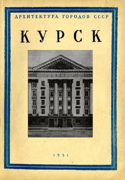 Курск (Архитектура городов СССР). Габель В.Ф., Гулин И.Н. 1951
