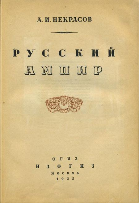 Русский ампир. Некрасов А.И. 1935