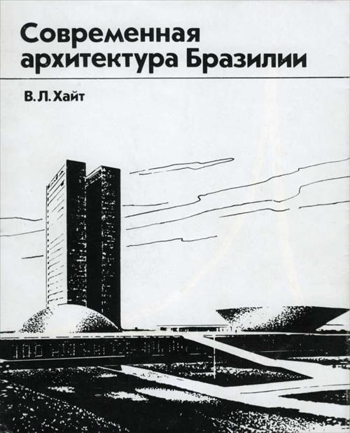Современная архитектура Бразилии. Хайт В.Л. 1973