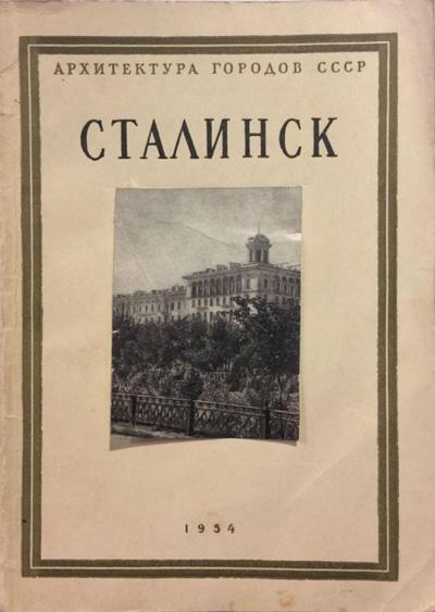 Сталинск (Архитектура городов СССР). Светличный Б.Е., Габелко Н.К. 1954