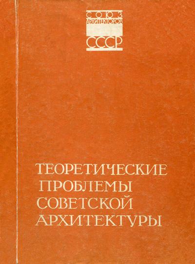 Теоретические проблемы советской архитектуры (Материалы к семинару). Бархин М.Г. и др. 1969