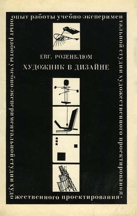 Художник в дизайне. Розенблюм Е.А. 1974