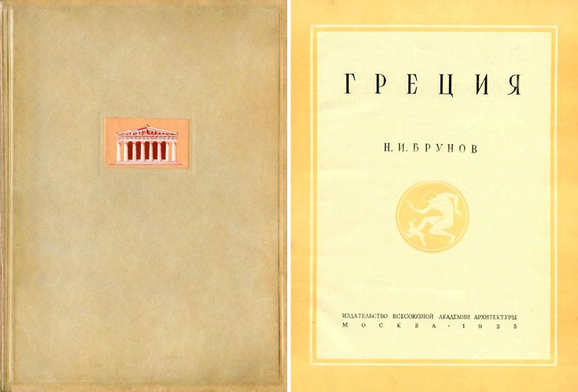 Греция (Города и страны). Брунов Н.И. 1935