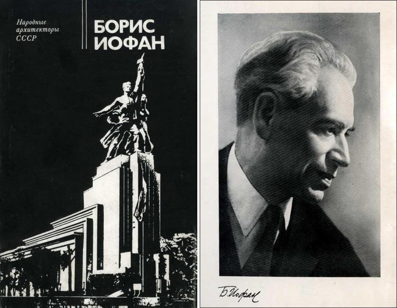 Борис Иофан (Народные архитекторы СССР). Эйгель И.Ю. 1978