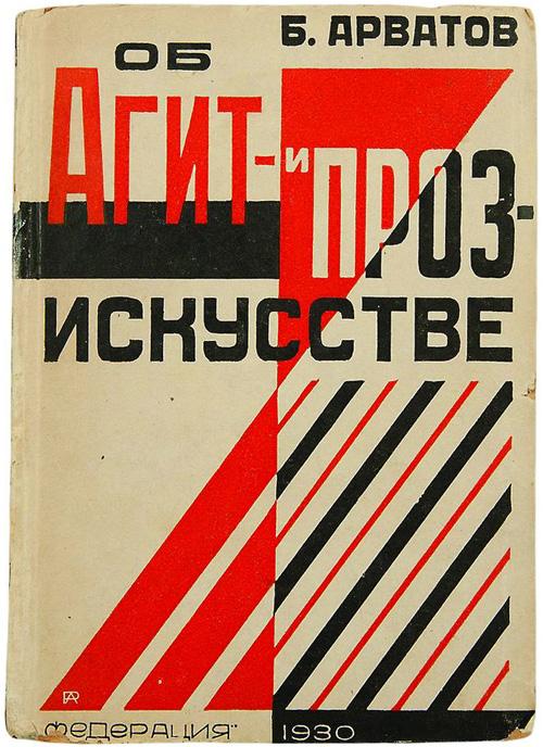 Об агит и проз искусстве. Арватов Б.И. 1930