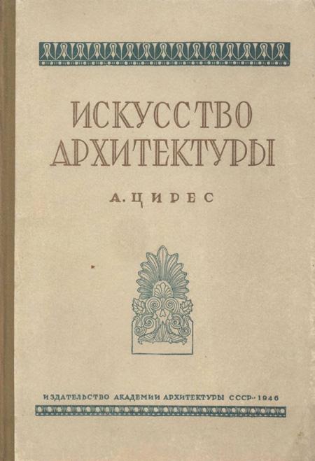Искусство архитектуры. Цирес А.Г. 1946
