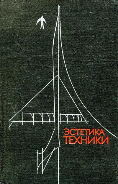 Эстетика техники. Очерки истории и теории. Воронов Н.В., Шестопал Я.Е. 1972