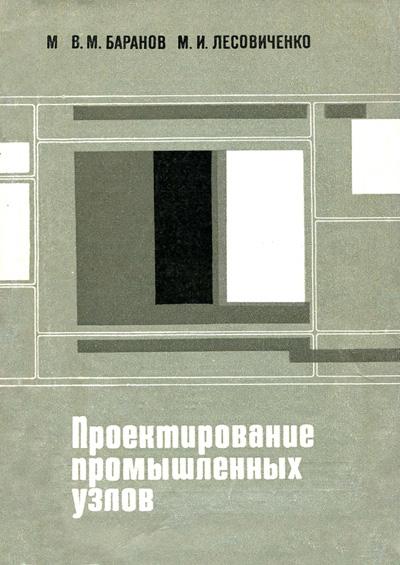 Проектирование промышленных узлов. Баранов В.М., Лесовиченко М.И. 1970