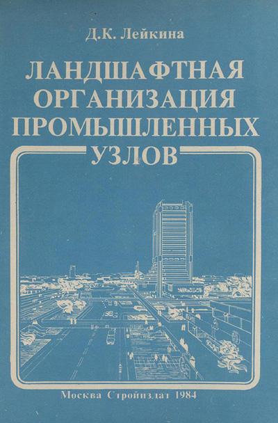 Ландшафтная организация промышленных узлов. Лейкина Д.К. 1984