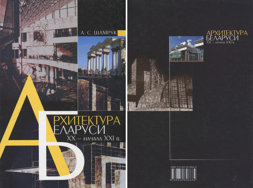 Архитектура Беларуси XX - начала XXI в. Эволюция стилей и художественных концепций. Шамрук А.С. 2007