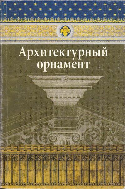 Архитектурный орнамент. Ивановская В.И. (сост.). 2008