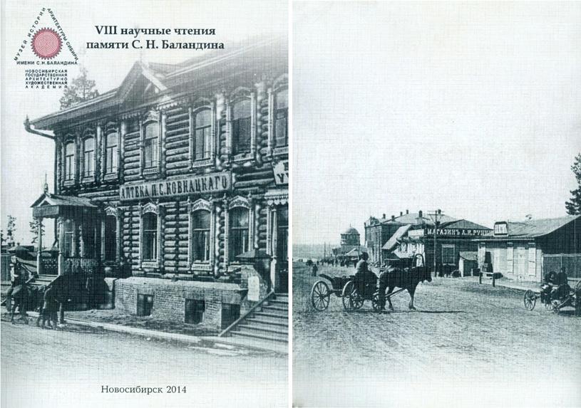 Баландинские чтения: сборник статей VIII научных чтений памяти С.Н. Баландина (18-20 апреля 2013 г.). 2014
