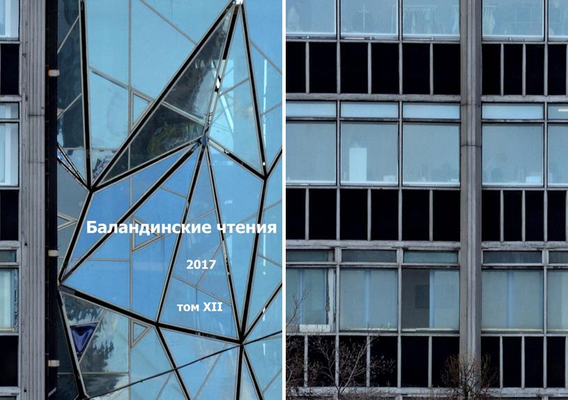 Баландинские чтения: сборник статей XII научных чтений памяти С.Н. Баландина. 2017