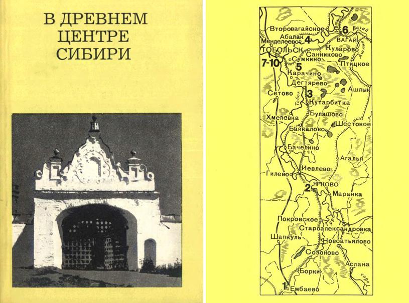 В древнем центре Сибири (Дороги к прекрасному). Заварихин С.П. 1987