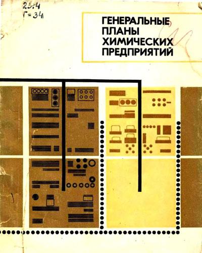Генеральные планы химических предприятий. Островский М.Е. (ред.). 1976