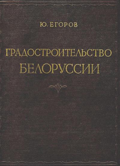 Градостроительство Белоруссии. Егоров Ю.А. 1954