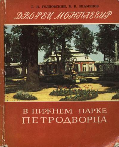 Дворец Монплезир в Нижнем парке Петродворца. Голдовский Г.Н., Знаменов В.В. 1976