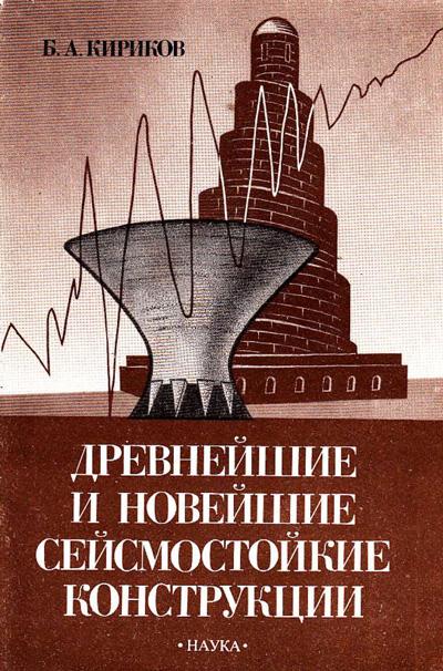 Древнейшие и новейшие сейсмостойкие конструкции. Кириков Б.А. 1990