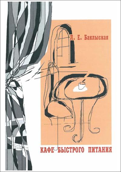 Кафе быстрого питания (учебное пособие). Баклыская Л.Е. 2010