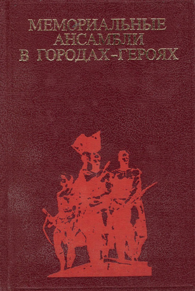 Мемориальные ансамбли в городах-героях. Зайцев А.К. 1985
