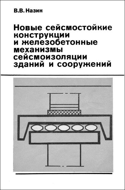 Новые сейсмостойкие конструкции и железобетонные механизмы сейсмоизоляции зданий и сооружений. Назин В.В. 1993