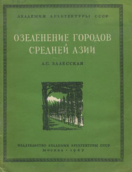 Озеленение городов Средней Азии. Залесская Л.С. 1949