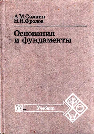 Основания и фундаменты. Учебник. Силкин А.М., Фролов Н.Н. 1987