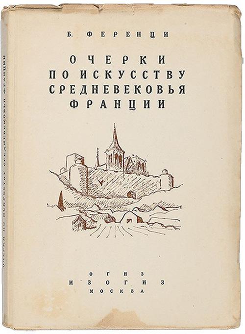 Очерки по искусству средневековья Франции. Ференци Б.К. 1936