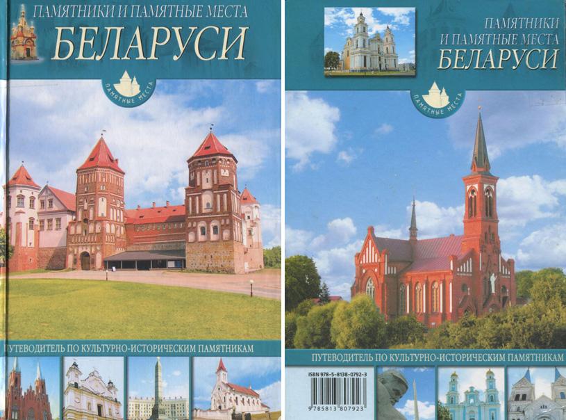 Памятники и памятные места Беларуси. Чантурия В.А., Чантурия Ю.В. 2007